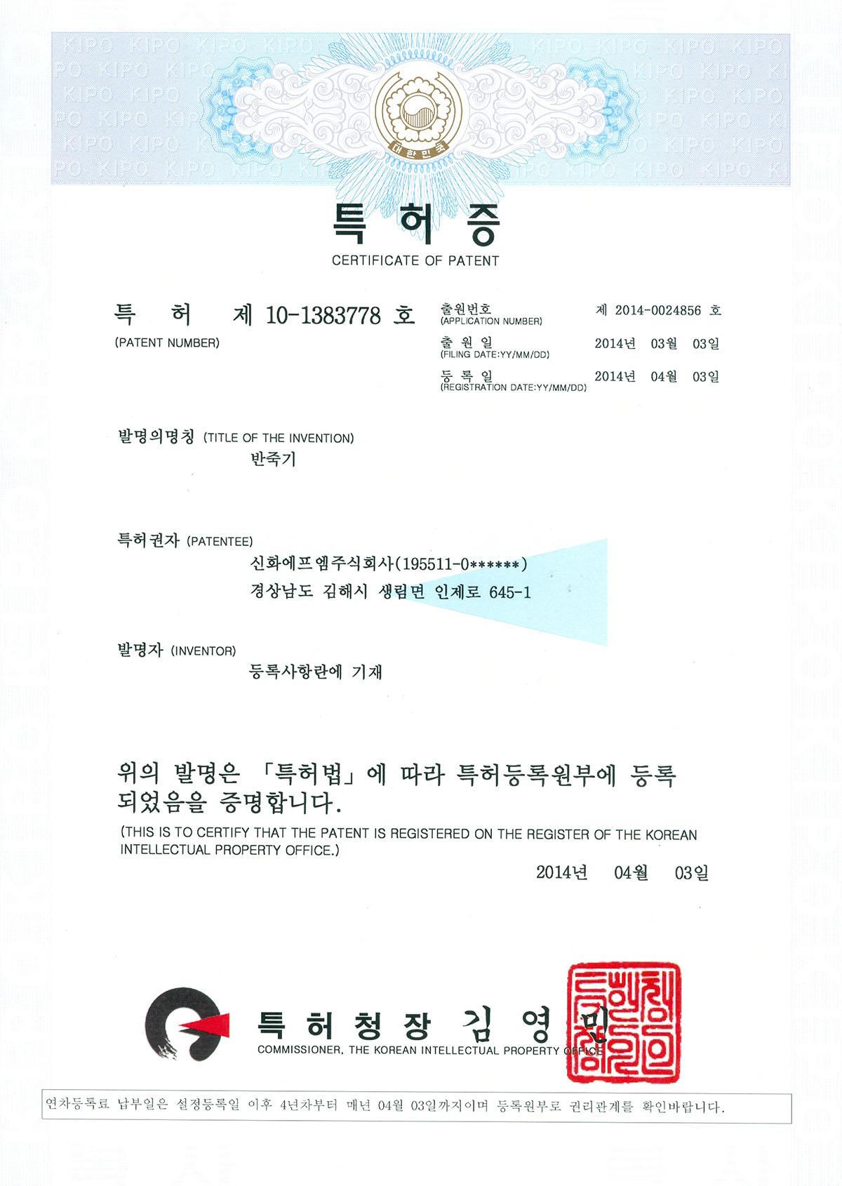신화에프엠 연속믹서 특허증