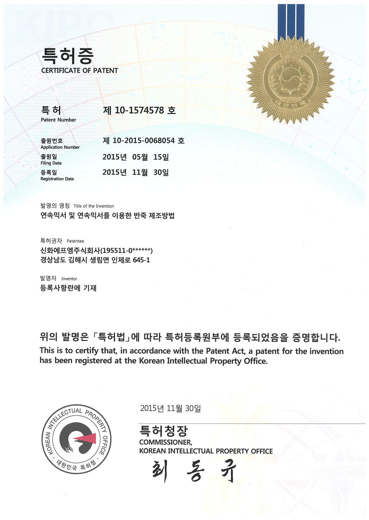 신화에프엠 연속믹서 시스템 특허증
